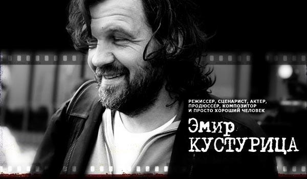 Эмир Кустурица и его фильмы