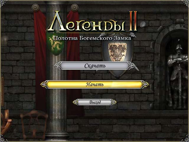 Игра жанра Я ищу - Легенды 2. Полотна богемского замка.